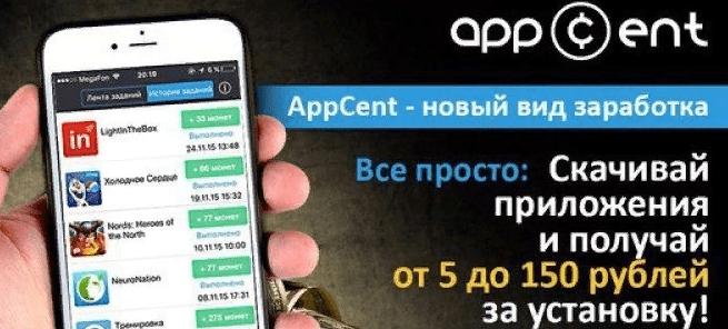приложение для заработка на андроид и айфон