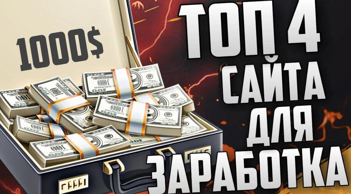 Как зарабатывать деньги в Одноклассниках новичку