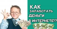 Как быстро заработать в интернете школьнику
