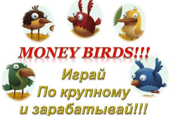 Экономическая игра с выводом денег на карту