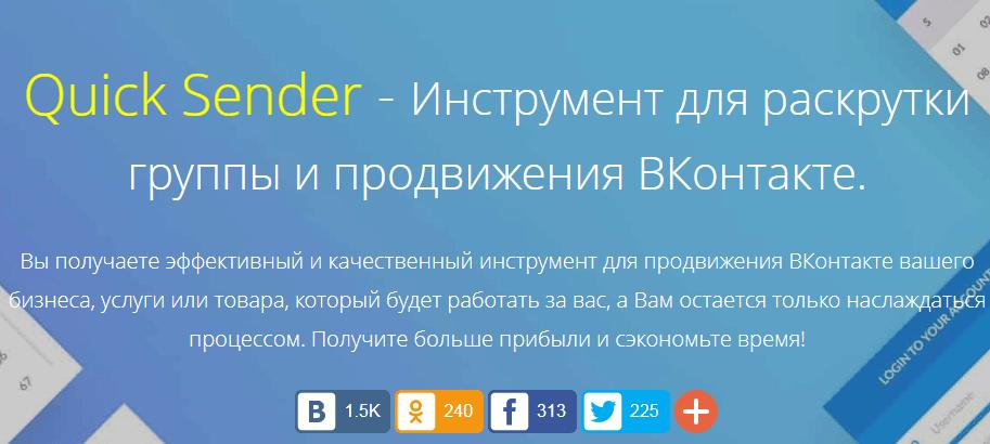 Спамер ВК - Quick Sender