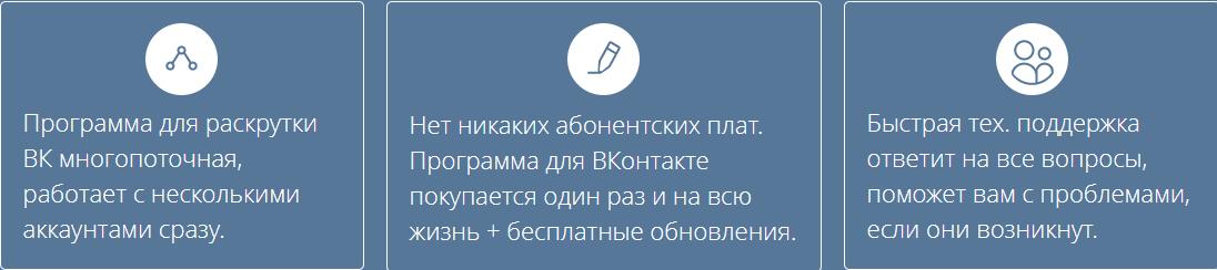 Спамер ВКонтакте многопоток