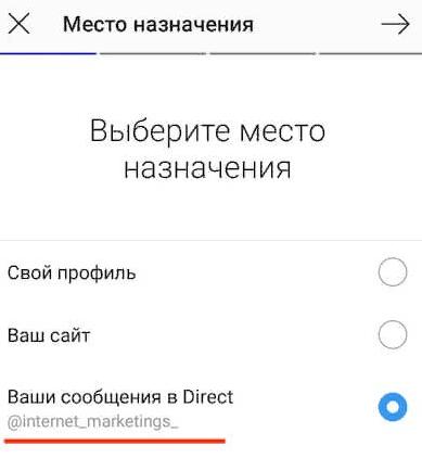 Как продвинуть пост в Инстаграм