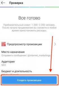 как продвинуть публикацию в инстаграм