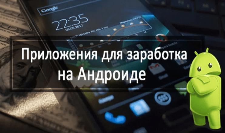 Топ 10 приложений для заработка на Андроид