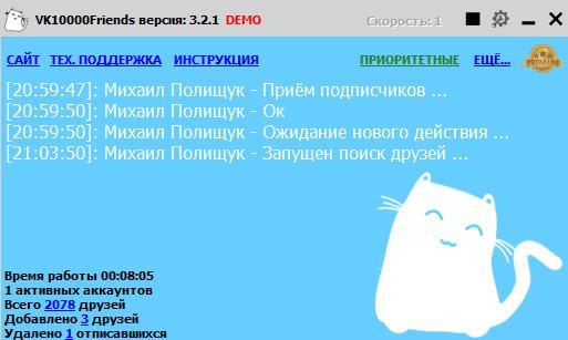 программ для набора друзей ВКонтакте