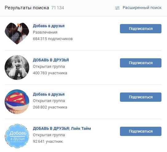 Способы набора друзей ВКонтакте бесплатно и быстро