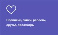 VKserfing заработок ВКонтакте