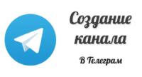 Как создать канал в Телеграм с телефона, пошаговая инструкция