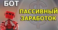 Бот для заработка денег в интернете без вложений