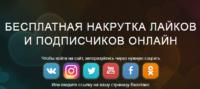 Сервисы бесплатной накрутки Инстаграм