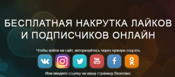 лучшие сервисы по накрутке подписчиков инстаграм