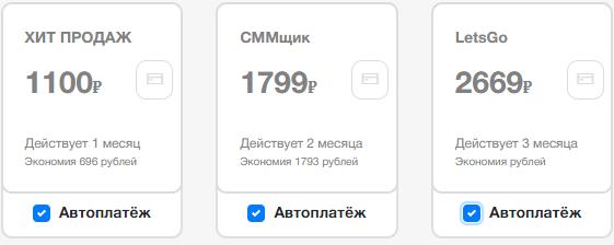 софт для работы в Инстаграм