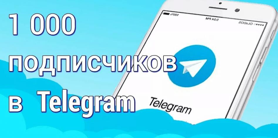 Как раскрутить канал в Телеграм с нуля и до 1000 подписчиков