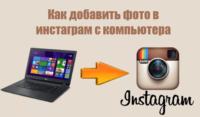 Как добавить фотографию в инстаграм через ПК