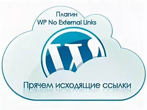 Лучший плагин маскировки внешних ссылок Wordpress
