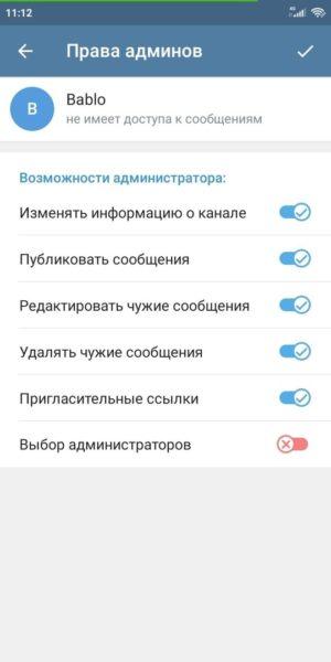 настройки канала Телеграм