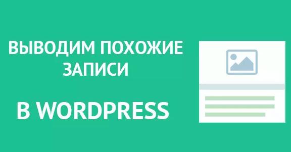 Топ 10 плагинов WordPress для вывода похожих записей