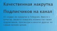 Как накрутить подписчиков в телеграмм