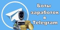 Телеграмм боты для заработка денег