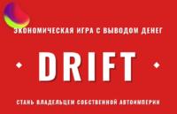 Дрифт - онлайн игра с выводом денег